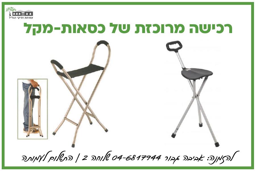 כסאות-מקל