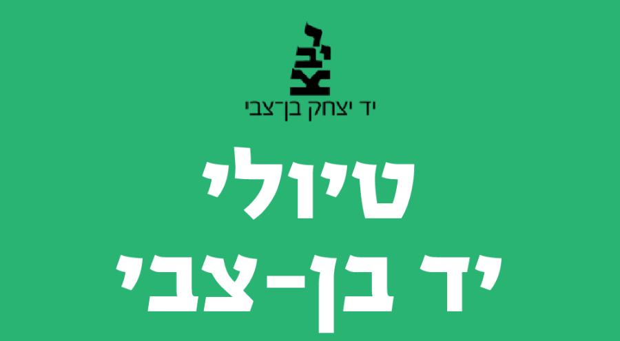 טיולי-יד-בן-צבי